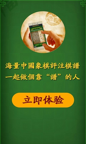 中国象棋棋谱app引导页