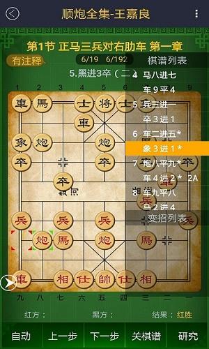 中国象棋棋谱app内页